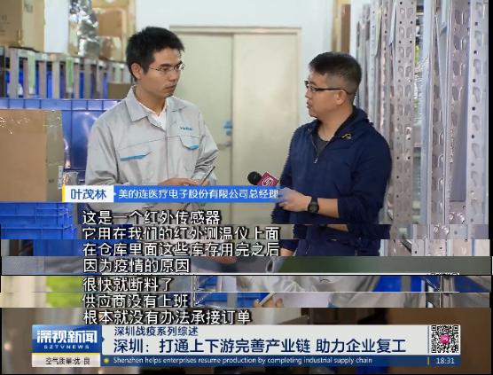 Shenzhen Satellite News|Medlinket races against time to race against time