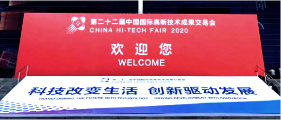 The 22nd CHINA HI-TECH FAIR ended successfully, Medlinket looks forward to seeing you again