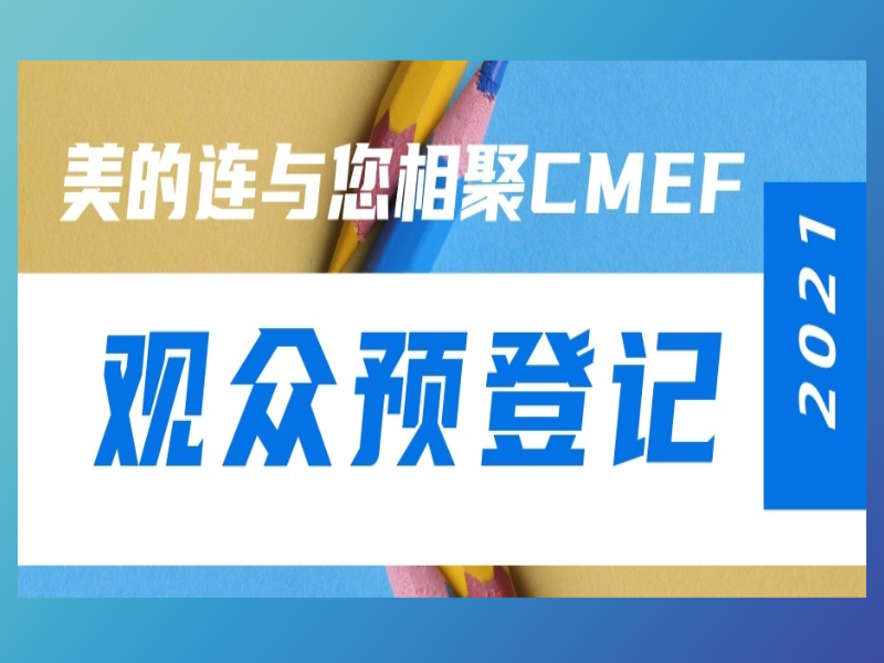 2021CMEF Spring Exhibition | This promise, Medlinket has been there for many years