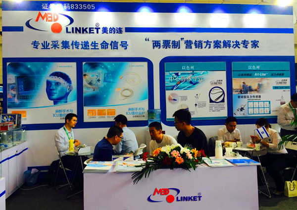 "Med-link participated in the 2017 annual meeting of anesthesia in Zhengzhou to promote the ""two votes"" marketing solutions"