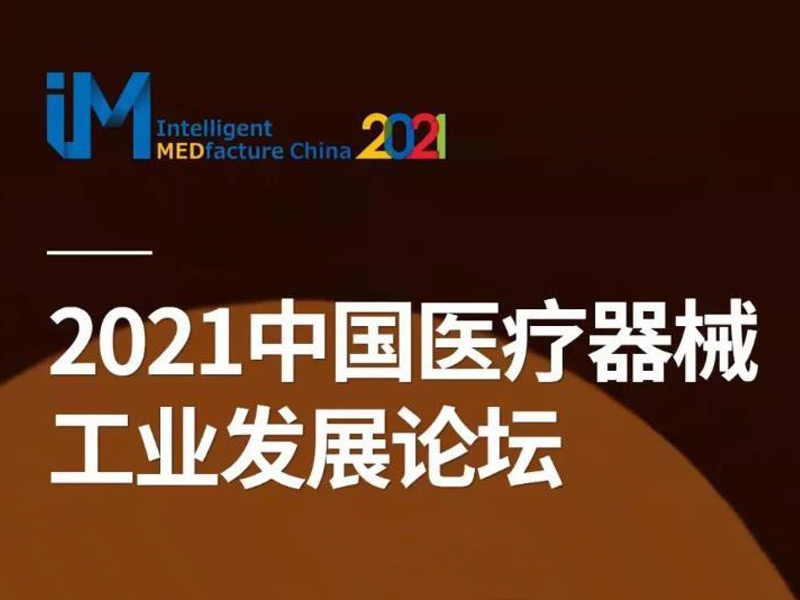 2021 China Medical Device Industry Development Forum